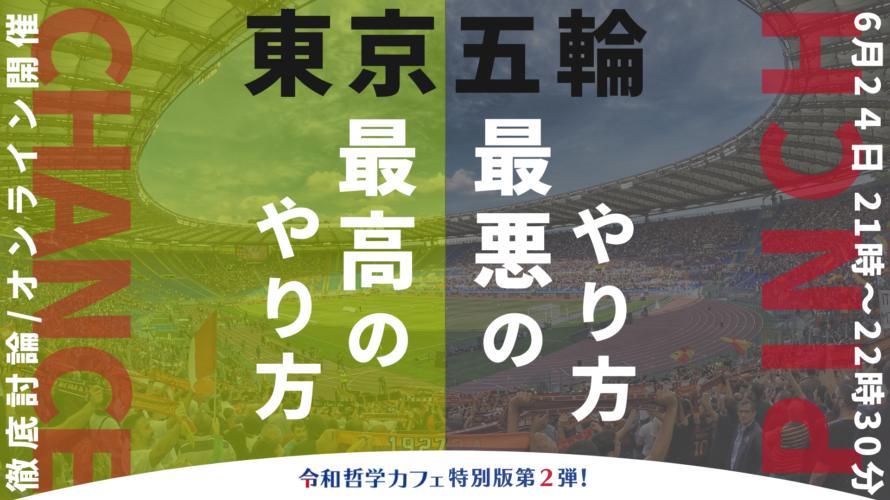 日本文明の挑戦